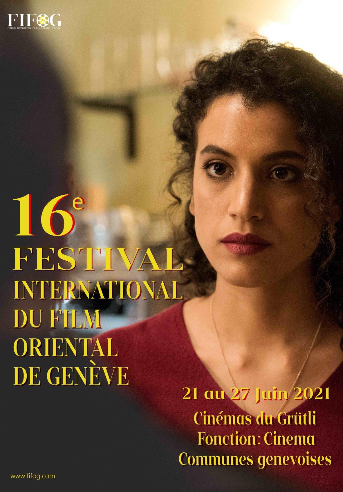 من فيسبوك مهرجان FIFOG