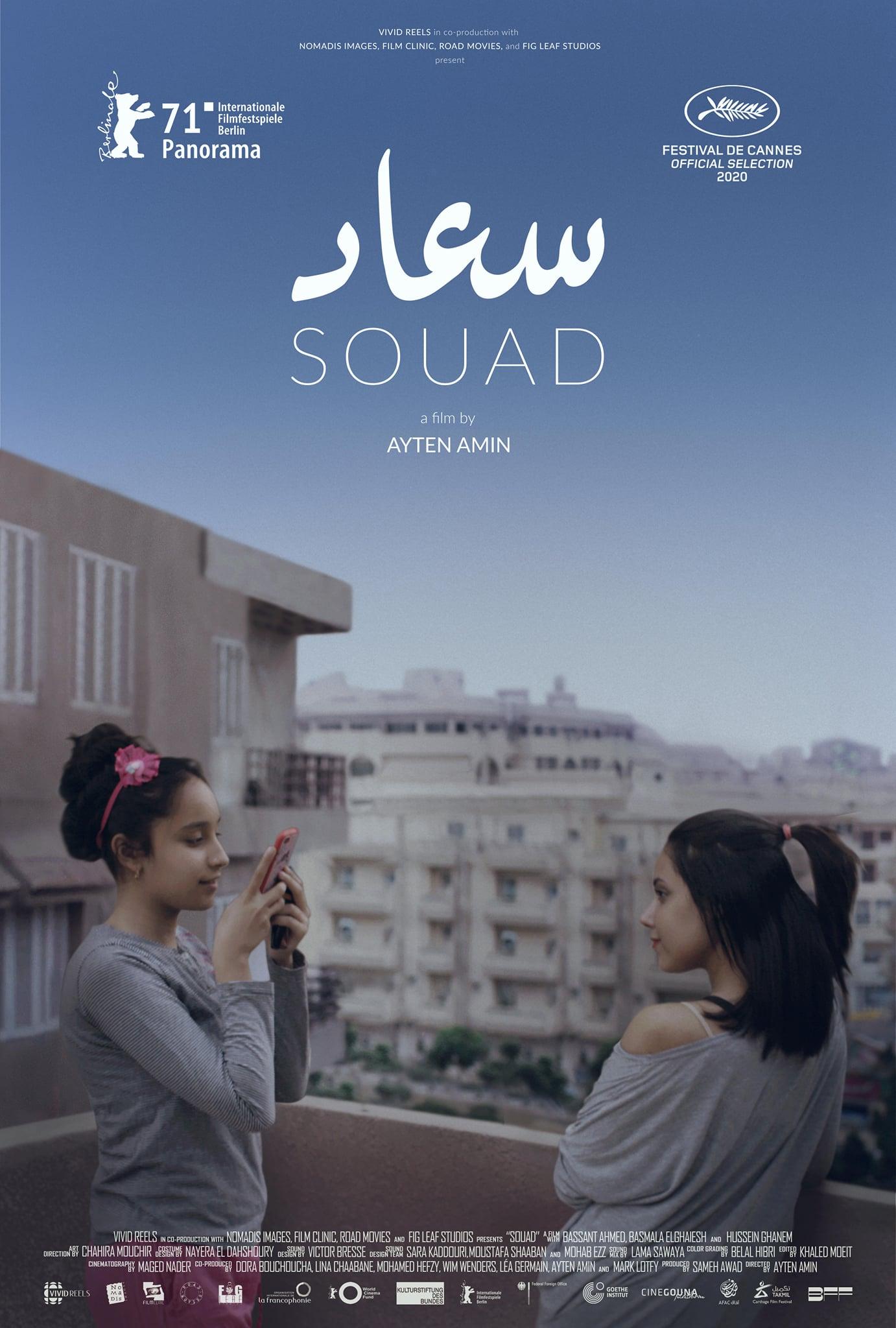 اختيار فيلم سعاد في مهرجان كان 2020 ومهرجان برلين السينمائي الدولي في عام 2021- الصورة من صفحة فيلم سعاد على Facebook