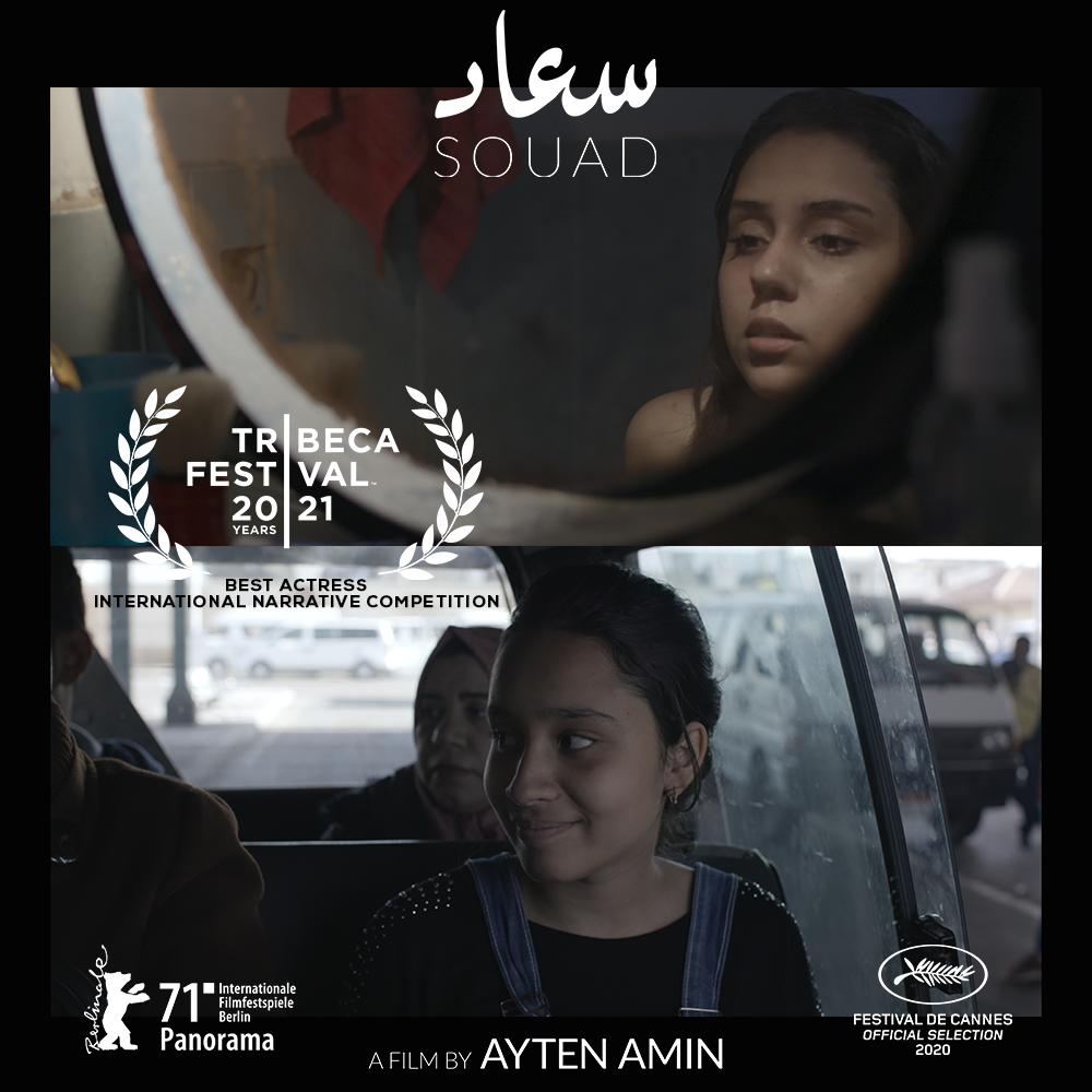 جائزة أفضل ممثلة لفيلم سعاد- الصورة من صفحة فيلم سعاد على Facebook.png