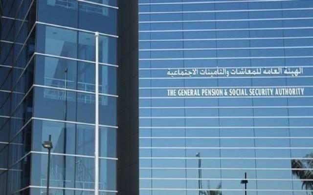 مقر الهيئة العامة للمعاشات والتأمينات الاجتماعية في الإمارات