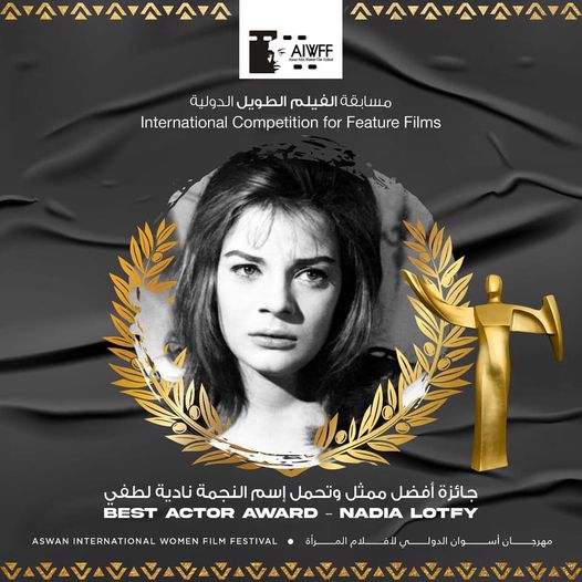 تحمل جائزة (أفضل ممثلة) اسم الراحلة نادية لطفي