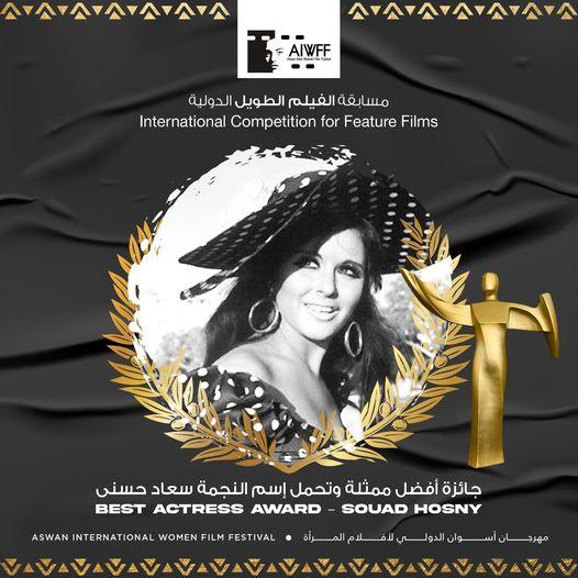 تحمل جائزة (أفضل ممثلة) اسم الراحلة سعاد حسني