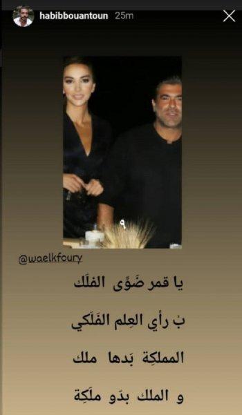 وائل كفوري وحبيبته من ستوري حبيب أبو أنطون على  انستقرام