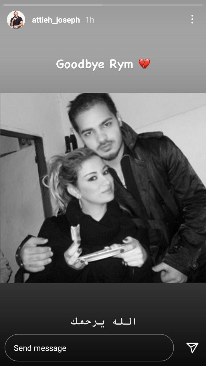 نشر جوزيف عطية صورة مع ريم غزالي