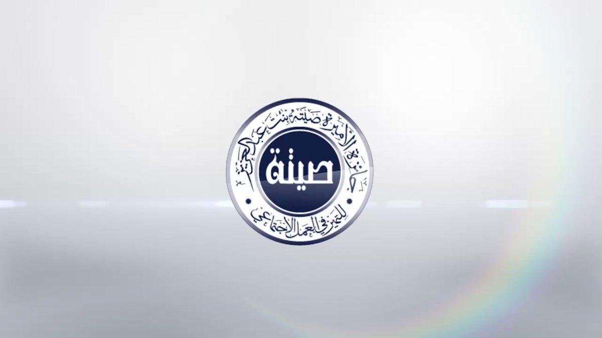 جائزة الأميرة صيتة بنت عبدالعزيز