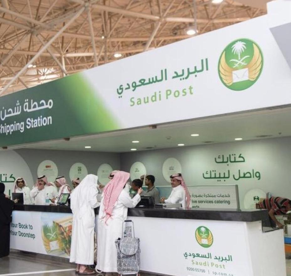 البريد في السعودية