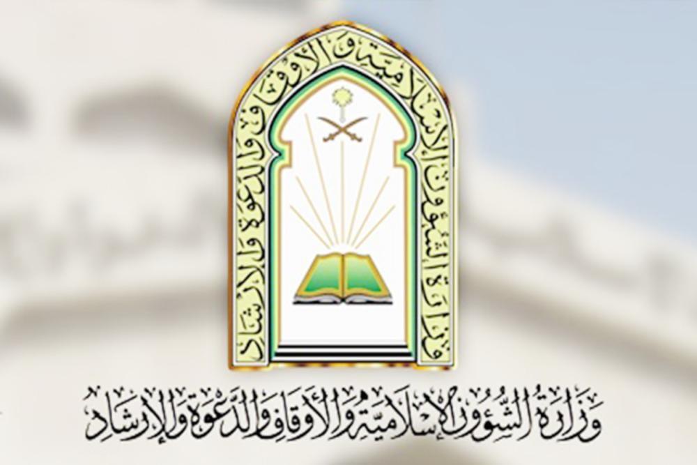 الشؤون الإسلامية