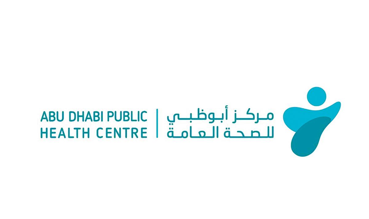 الصحة العامة