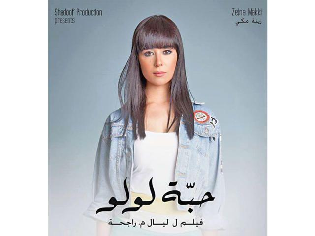 فيلم حبة لولو للمخرجة اللبنانية  ليال راجحة