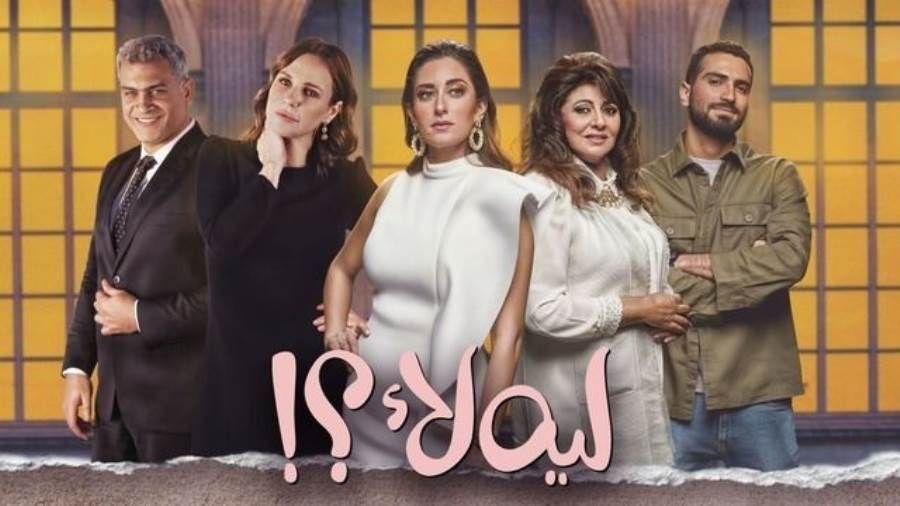 مسلسل ليه لأ للمخرجة مريم