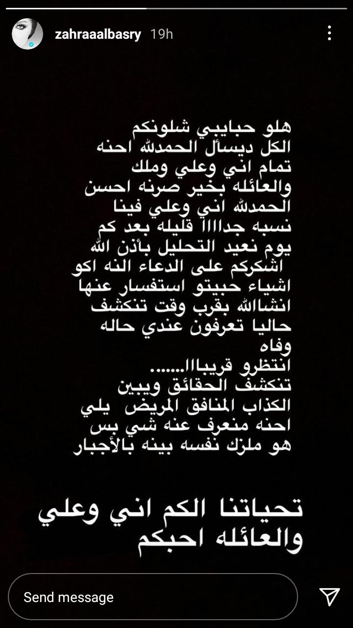 ما نشرته زهرة زوجة علي يوسف