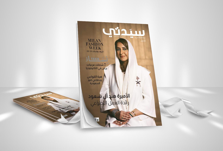 الأميرة هند بنت عبدالرحمن آل سعود