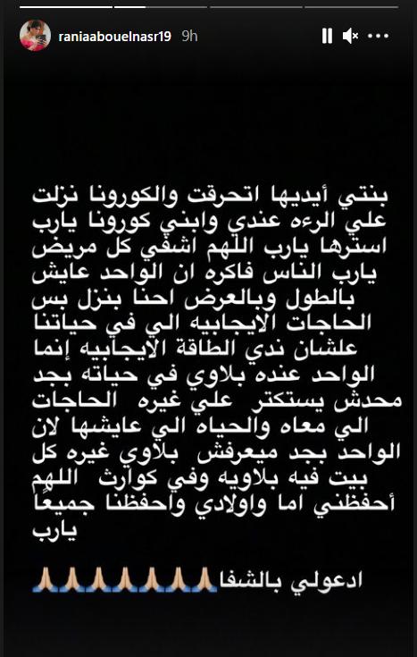 رانيا أبو النصر