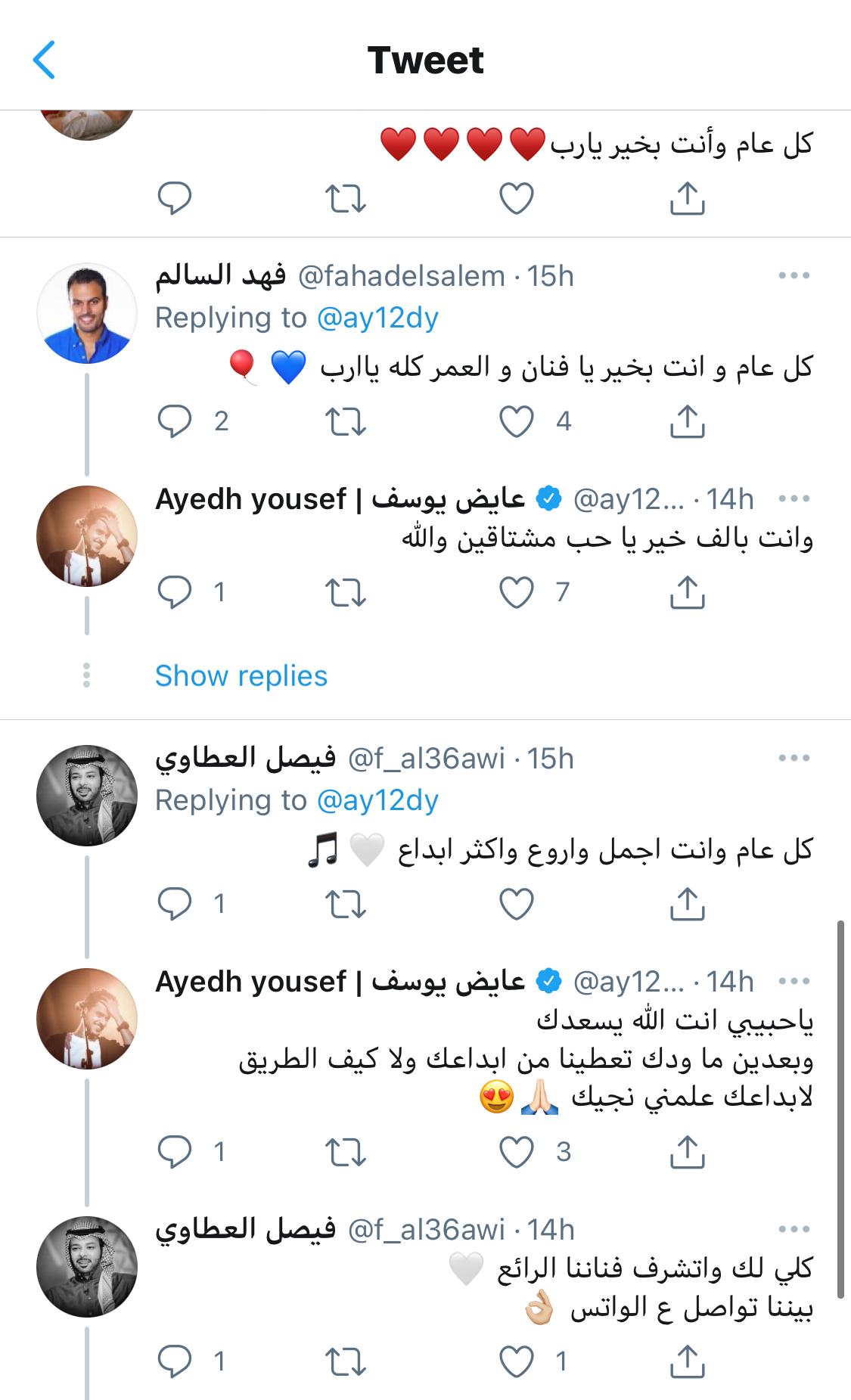 المشاهير يهنئون الفنان عبر تويتر
