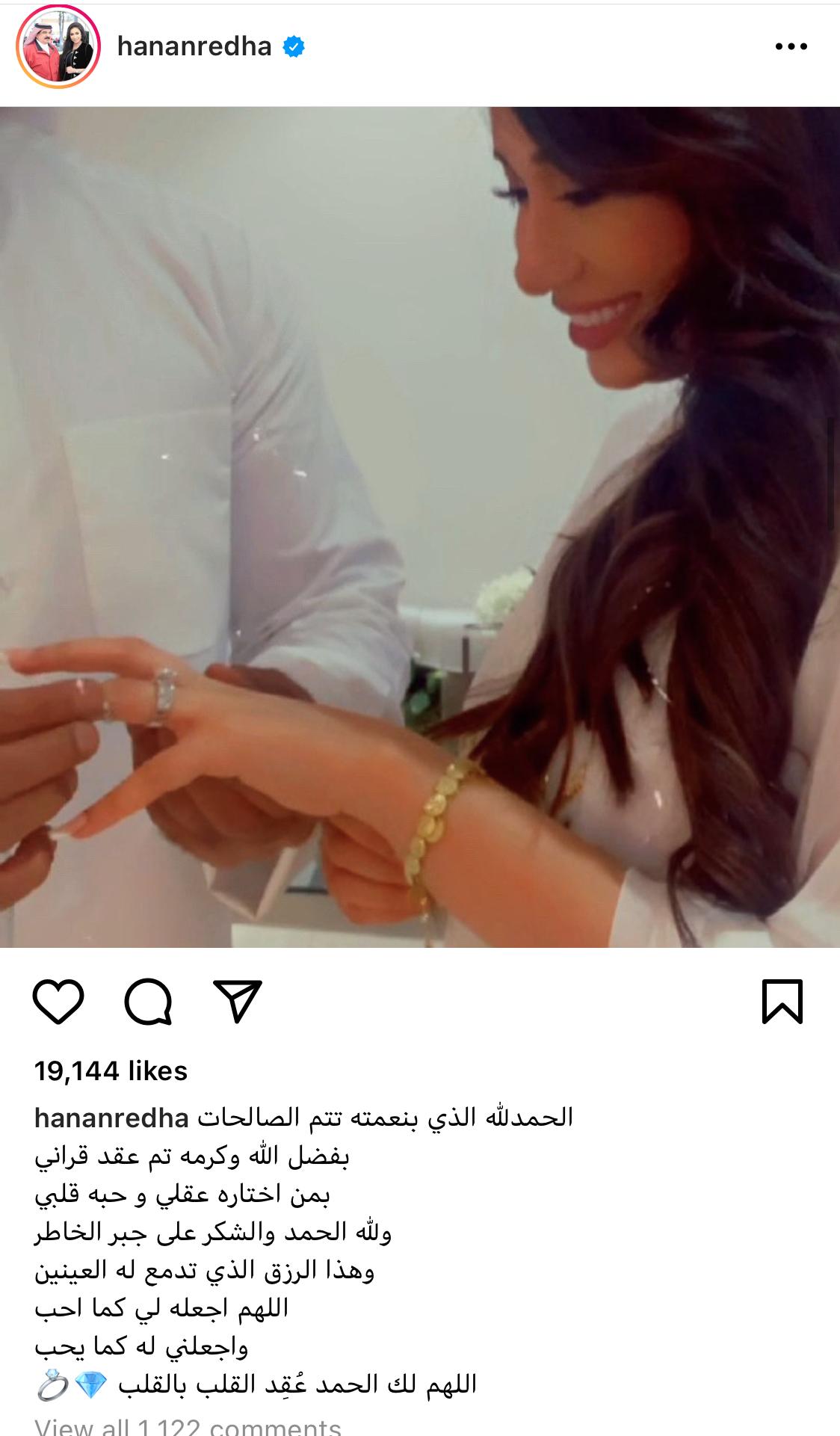 منشور الفنانة حنان رضا للاعلان عن عقد قرانها