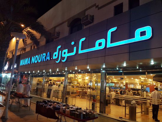 "مطعم ""ماما نورة"""