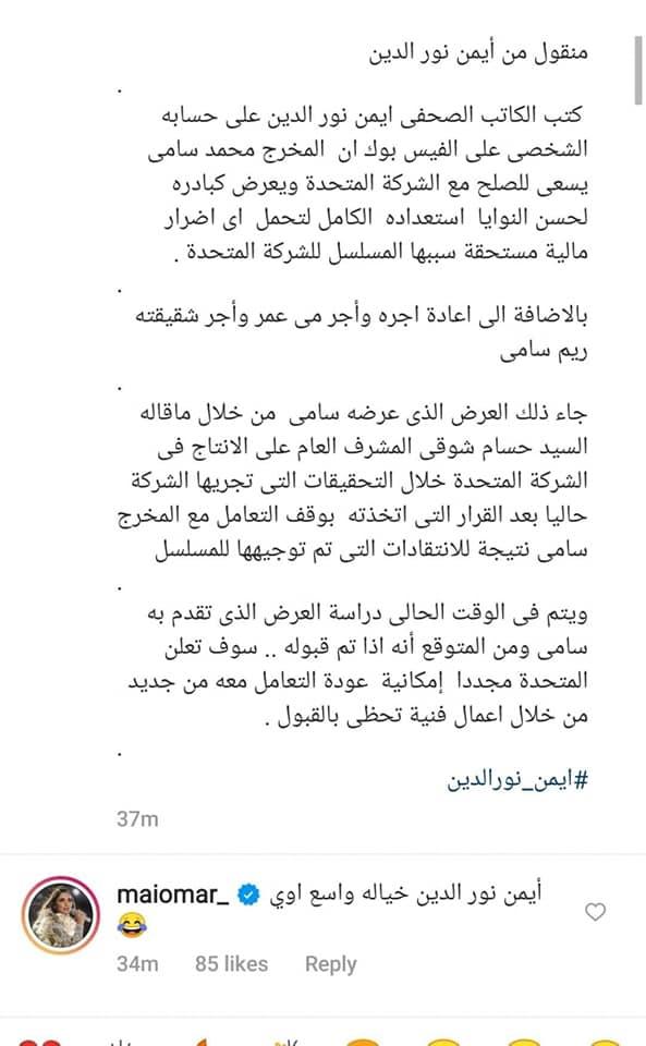 مي عمر ترد على خبر تنازلها عن أجرها
