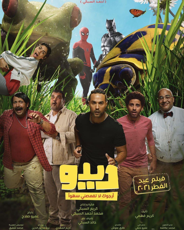 فيلم ديدو في منافسة على إيرادات العيد