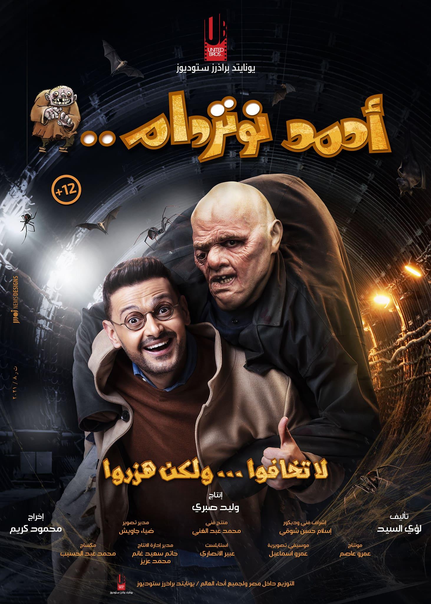 فيلم أحمد نوتردام لرامز جلال