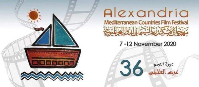 بوستر مهرجان الاسكندرية السينمائي