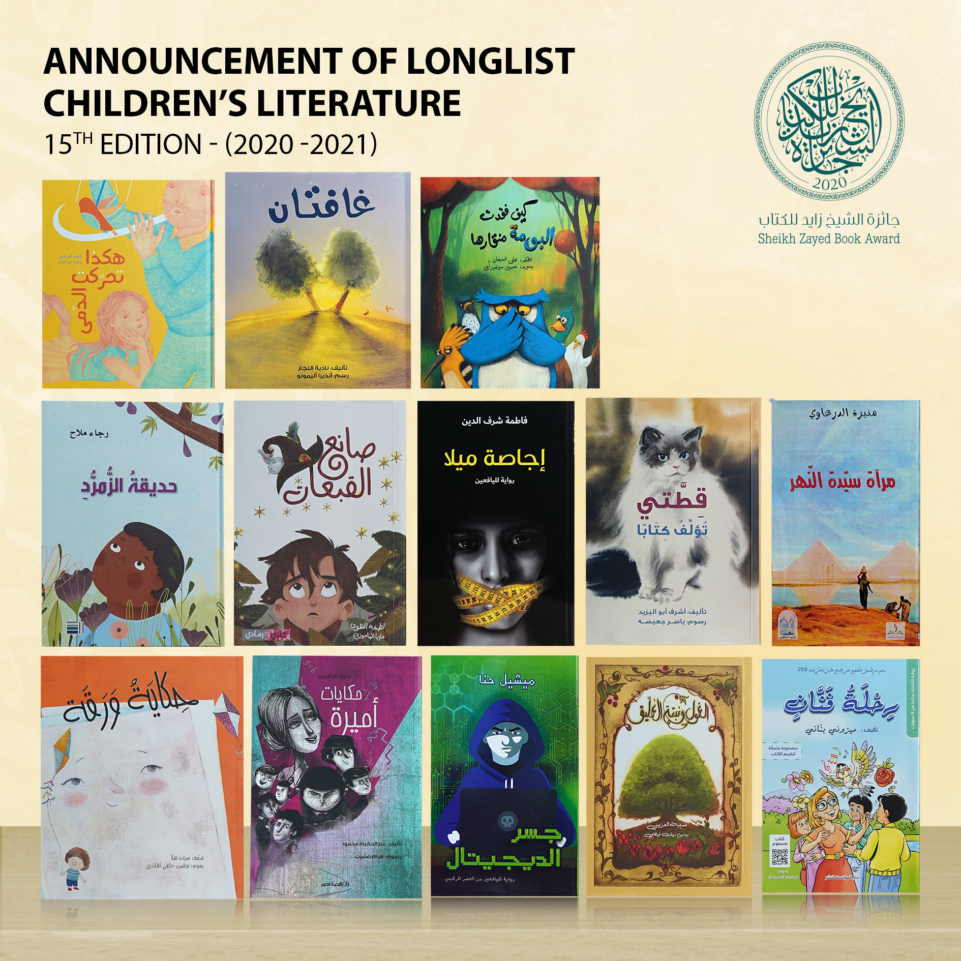 القائمة الطويلة للأعمال المرشحة في فرعي المؤلف الشاب وأدب الأطفال والناشئة