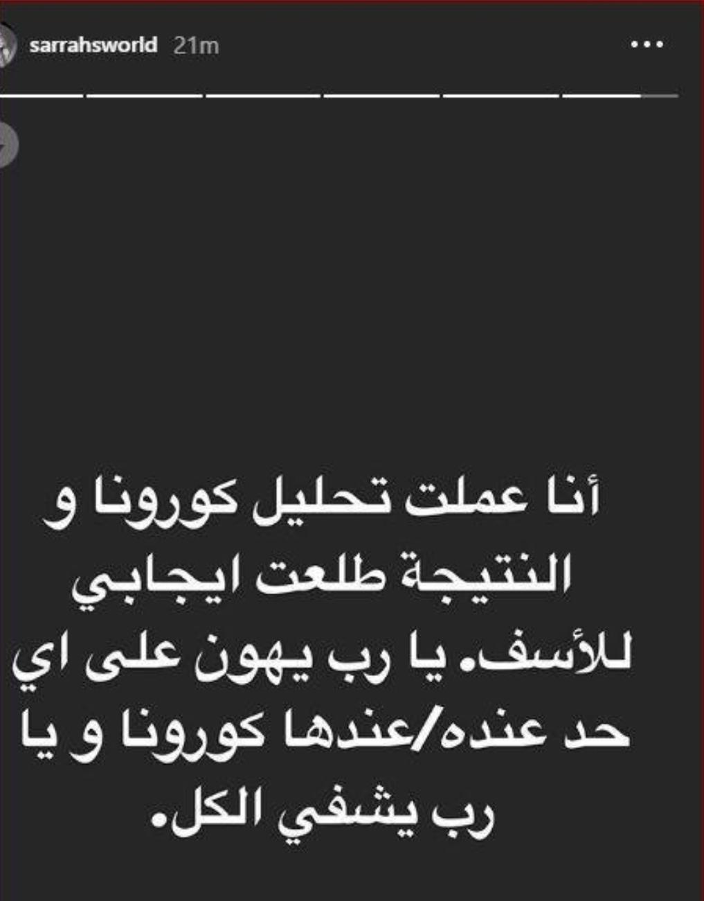 سارة عبد الرحمن
