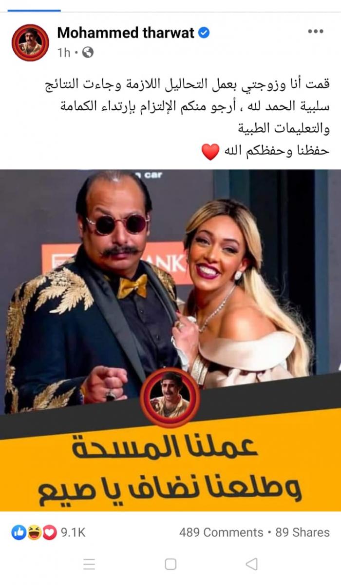 محمد ثروت
