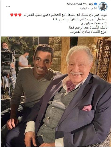 محمد يسري ينشر صورة من كواليس التصوير مع الفنان يحيى الفخراني
