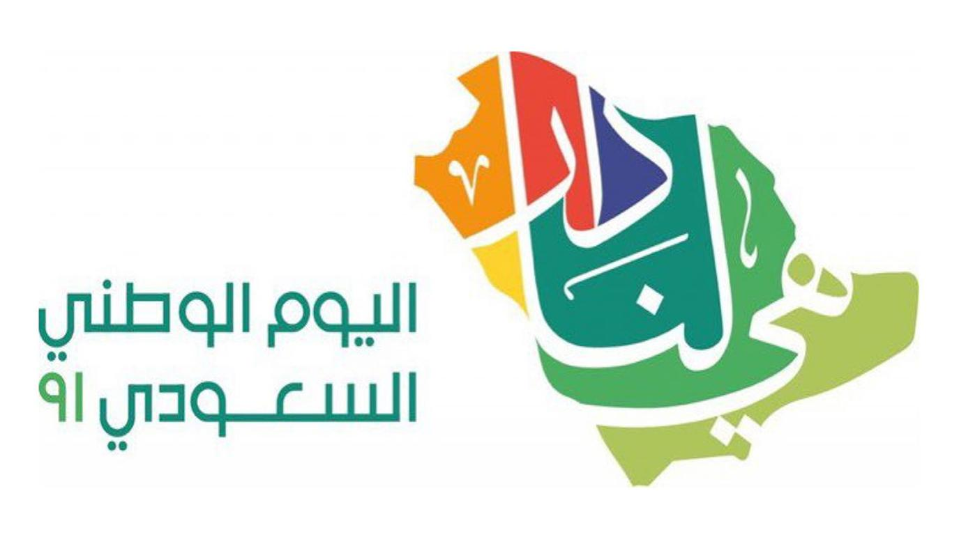 موعد إجازة اليوم الوطني السعودي 91 لعام 1443   مجلة سيدتي