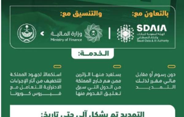 تمديد صلاحية تأشيرات الزيارة لمن هم خارج السعودية من الدول التي سبق تعليق القدوم منها